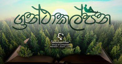Sadaharitha Group Launches 'Grantakalpana' to Spotlight the Beauty of Literature in the Literary Month
